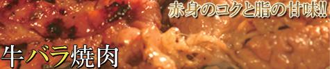 牛バラ焼肉(味付け)販売終了2016/10/20