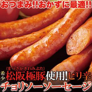 希少★松阪極豚使用!!ピリ辛チョリソーソーセージ 145g[A冷凍]