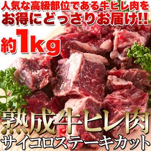 60日間熟成!!柔らかジューシー☆熟成牛ヒレ肉サイコロステーキカット1kg[A冷凍]