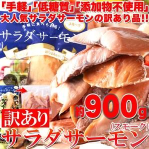 SNSなどでも話題!!添加物不使用の低糖質食品!!【訳あり】サラダサーモン(スモーク)900g(約300g×3袋)[A冷凍]