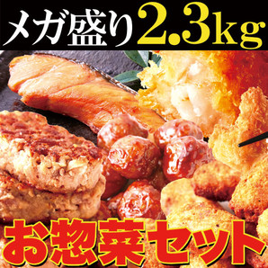 ※2017/04/24販売一時停止※毎日の食卓を応援!!惣菜5種セットメガ盛り約2.3kg[A冷凍]