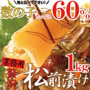 ほとんど数の子60%!!【業務用】贅沢松前漬け1kg[A冷凍]