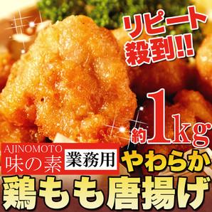 【業務用】味の素やわらか鶏もも唐揚げ約1kg[A冷凍]