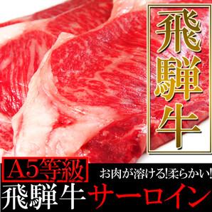 お肉が溶ける!柔らかい!!絶品☆飛騨牛【A5等級】サーロイン200g×3枚入り[B冷蔵]