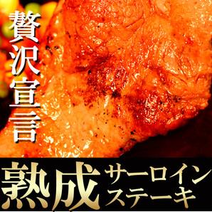 ホテル御用達!贅沢★熟成サーロインステーキ180g5枚[A冷凍]