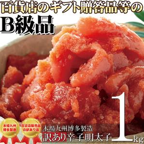 本場九州博多製造☆【訳あり】辛子明太子1kg<冷凍商品> めんたいこ